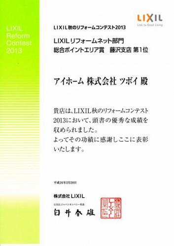 LIXIL140220