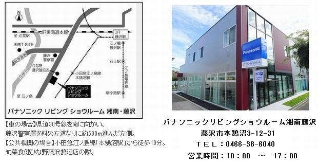 panasonic-hujisawa0125