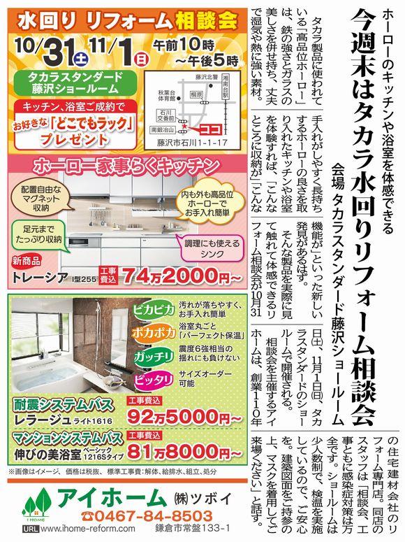 タカラスタンダード リフォーム相談会2020.10.31