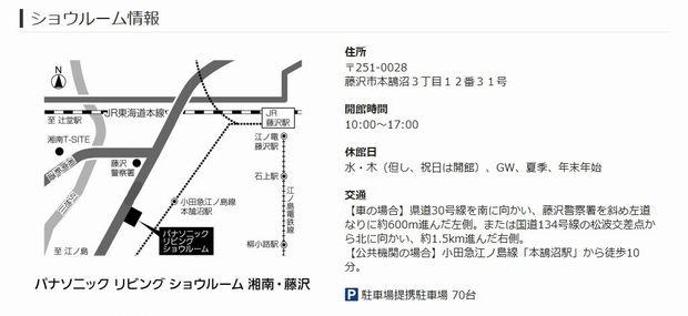 パナソニックリビングショウルーム湘南藤沢 地図210320