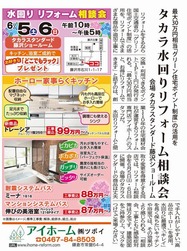 takara210604
